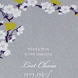 Liat: lovely floral Bat Mitzvah invitation in silver, eggplant and chartreuse